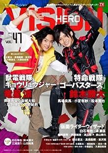 HERO VISION Vol.47 (TOKYO NEWS MOOK 335号)