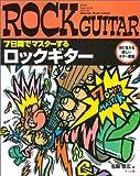7日間でマスターする ロックギター—見て覚える楽しいギター教室 (ナツメ・ミュージックスクール)