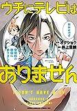 ウチにテレビはありません: 少年チャンピオン・コミックス・タップ!