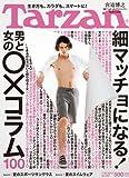 Tarzan (ターザン) 2012年 7/26号 [雑誌]
