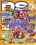 ファミ通DS+キューブ & アドバンス 2006年 08月号 [雑誌]