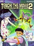 Tenchi Movie 2: Daughter of Darkness [DVD] [Region 1] [US Import] [NTSC]