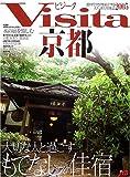 Visita京都 (2005)
