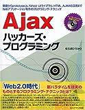 Ajaxハッカーズ・プログラミング―基礎からprototype.js、Yahoo!UIライブラリ、HTML_AJAXの活用までWebアプリケーション制作のプログラミング・テクニック