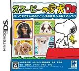 スヌーピーの愛犬DS