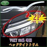 D.Iプランニング カー ヘッドライトトリム ステンレス製 【 ヴォクシー 80系 】 2ピース
