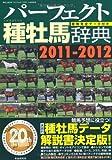 パーフェクト種牡馬辞典 2011-2012―産駒完全データ付き (競馬主義別冊)