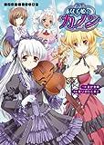 双子姫のカノン  / さかき傘 のシリーズ情報を見る