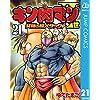 キン肉マンII世 究極の超人タッグ編 21 (ジャンプコミックスDIGITAL)