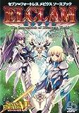 セブン=フォートレス メビウス ソースブック エルクラム (ログインテーブルトークRPGシリーズ)(菊池 たけし/F.E.A.R.)
