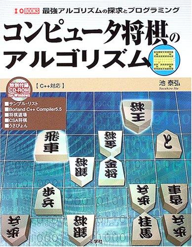 コンピュータ将棋のアルゴリズム