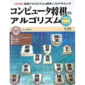コンピュータ将棋のアルゴリズム—最強アルゴリズムの探求とプログラミング (I・O BOOKS)