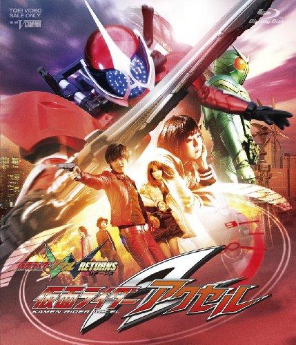 仮面ライダーW(ダブル) RETURNS 仮面ライダーアクセル【Blu-ray】