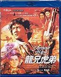 Armour of God [Blu-ray]