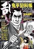 コミック乱 2016年9月号 [雑誌]