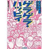 ゲラゲラ・ハッピィ—吉本新喜劇40周年記念!