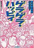 ゲラゲラ・ハッピィ—吉本新喜劇40周年記念!の画像