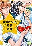 木嶋くんの恋愛試験 (花音コミックス)
