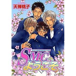 SMCへようこそ (CRAFT SERIES;ミリオンコミックス)