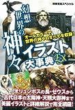 幻想世界の神々イラスト大事典EX (別冊宝島) (別冊宝島スペシャル)