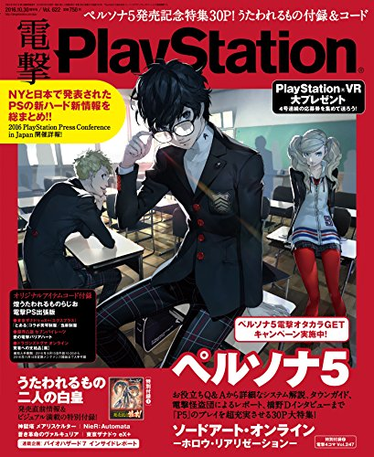 電撃PlayStation 2016年10/30号増刊 電撃PlayStation Vol.622