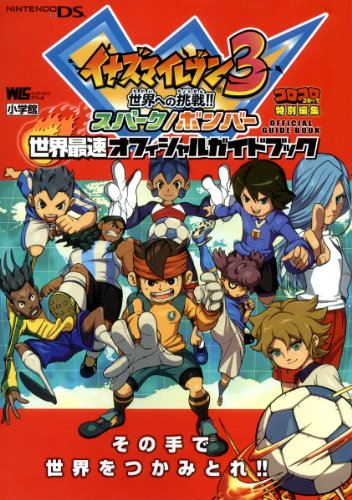 イナズマイレブン3世界への挑戦!!スパーク/ボンバー世界最速オフィシャルガイドブック