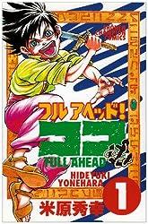 フルアヘッドココ 1 (少年チャンピオン・コミックス)