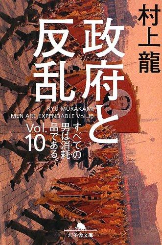 政府と反乱―すべての男は消耗品である<Vol.10> (幻冬舎文庫)