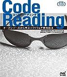 Code Reading �ץ�ߥ���֥å����� ~�����ץ�������ؤ֥��եȥ�������ȯ��ˡ~