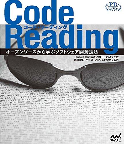 Code Reading プレミアムブックス版 ~オープンソースから学ぶソフトウェア開発技法~