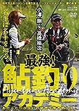 小澤 剛×高橋祐次 最強! 鮎釣りアカデミー (DVD)