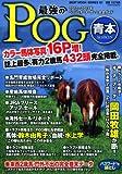 2012~2013年最強のPOG青本 (ベストムックシリーズ・51)