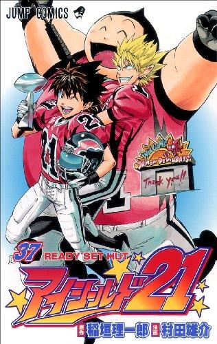 アイシールド21 37 (ジャンプコミックス)