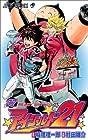 アイシールド21 第37巻 2009年10月02日発売