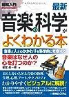 図解入門 最新音楽の科学がよくわかる本―音楽と人とのかかわりを科学的に考察する (How‐nual Visual Guide Book)