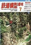 鉄道模型趣味 2009年 07月号 [雑誌]