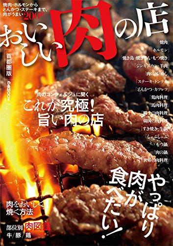 おいしい肉の店 首都圏版 (ぴあMOOK)
