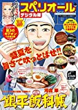 ビッグコミックスペリオール 2016年17号(2016年8月12日発売) [雑誌]