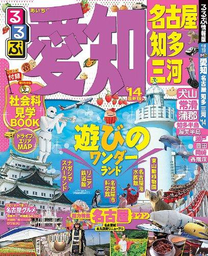 るるぶ愛知 名古屋 知多 三河'14 (国内シリーズ)