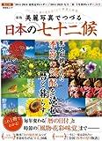新版 美麗写真でつづる 日本の七十二候 (晋遊舎ムック)