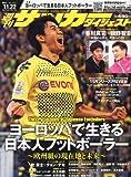 サッカーダイジェスト 2011年 11/22号 [雑誌]