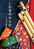 しの笛の吹き方 石高琴風 編著 (楽譜)