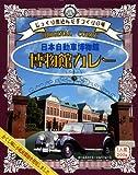 石川県・日本自動車博物館【博物館カレー】