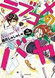 ラブコメのバカ 分冊版(4) (ARIAコミックス)