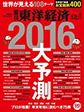 週刊東洋経済 2015年12/26-2016年1/2新春合併特大号 [雑誌]