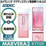 アスデック 【AR液晶保護フィルム】 au MARVERA 2 KYY09 専用 画面の美しさを損なわないフィルム AR-KYY09
