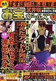 お宝ガールズ 2011年 07月号 [雑誌]