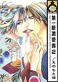 第一級潤愛罪 (2) (ビーボーイコミックス)