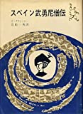 スペイン武勇尼僧伝 (1965年)