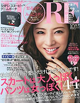Fashion magazine MORE October 2014 issue giveaway edition with Keiko Kitagawa on the cover
